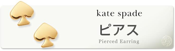 Kate Spade ケイトスペード ピアス イヤリング