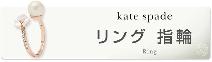 Kate Spade ケイトスペード リング 指輪