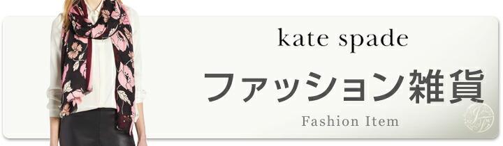 Kate Spade ケイト スペード 女性 ペンドルトン