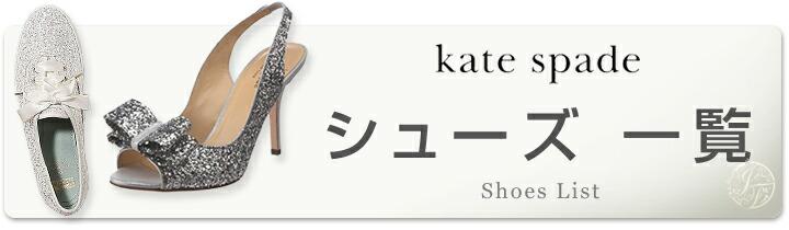 Kate Spade ケイト スペード ピンクリボン 限定