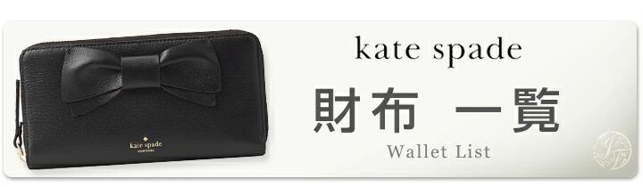Kate Spade ケイト スペード 財布