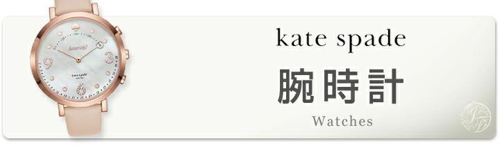 Kate Spade ケイト スペード 腕時計