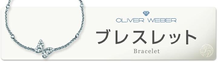 スワロフスキー OLIVER WEBER オリバーウェバー ブレスレット