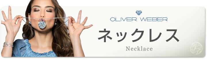 スワロフスキー OLIVER WEBER オリバーウェバー ネックレス