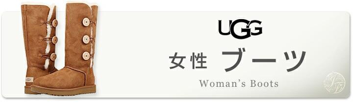 UGG アグ 女性用 ブーツ