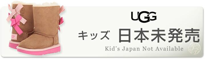 UGG アグ キッズ 日本未発売