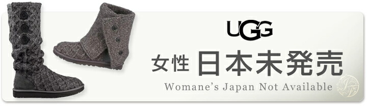 UGG アグ 女性用 日本未発売モデル