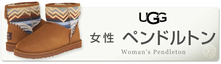 UGG アグ 女性 ペンドルトン