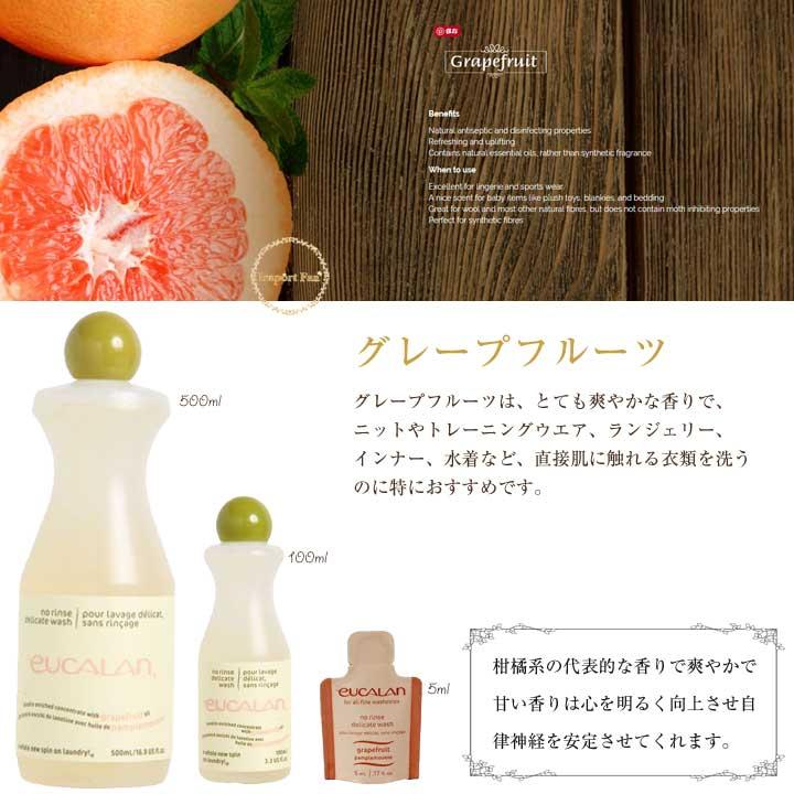デリケート洗剤 ユーカラン グレープフルーツ