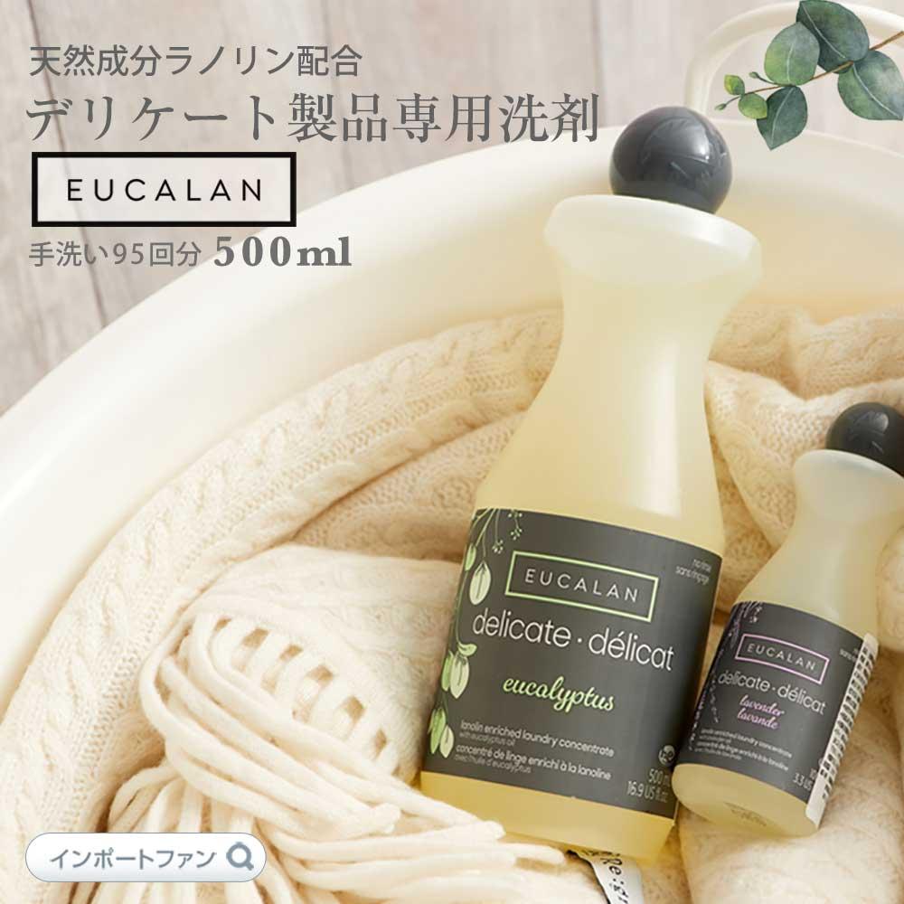 デリケート洗剤 ユーカラン