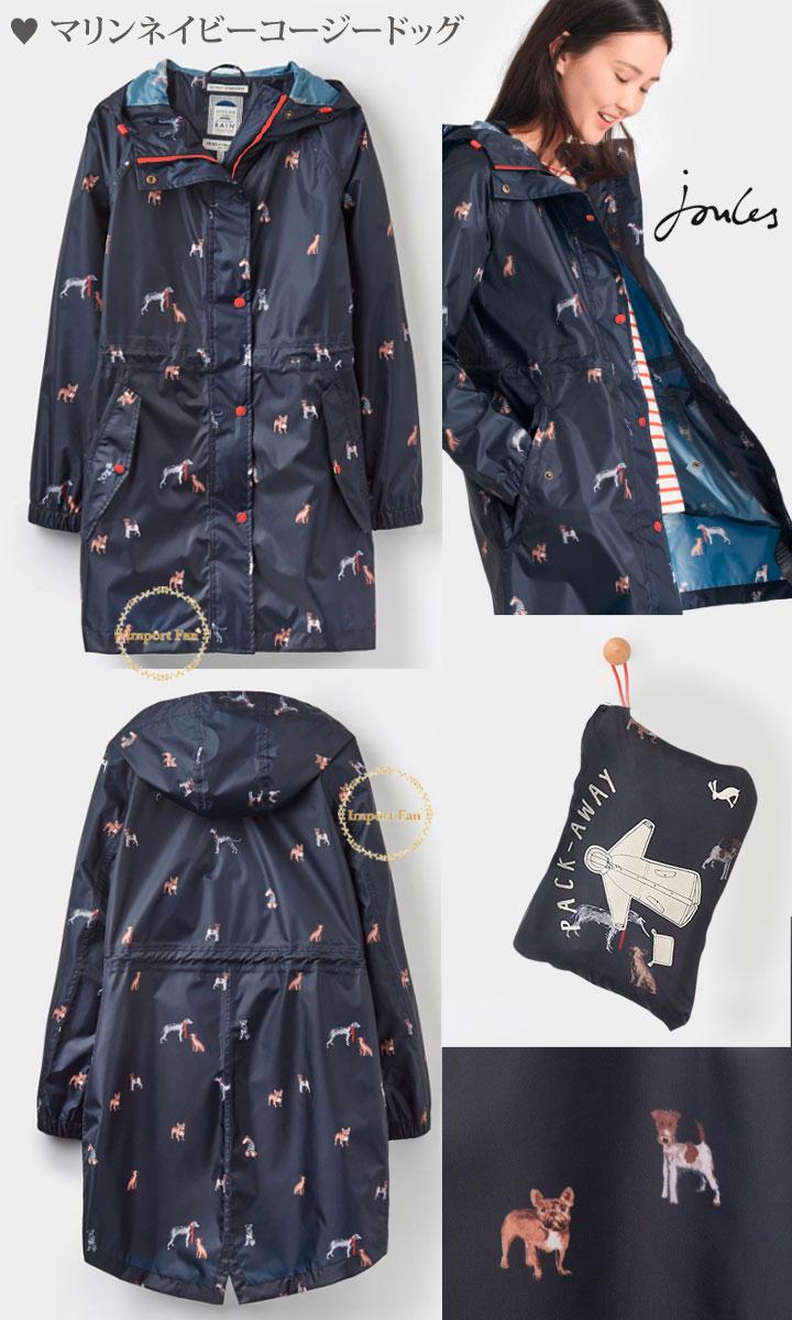 ジュールズ ウォータープループ 防水 コート   joules RAIN Waterproof Coat