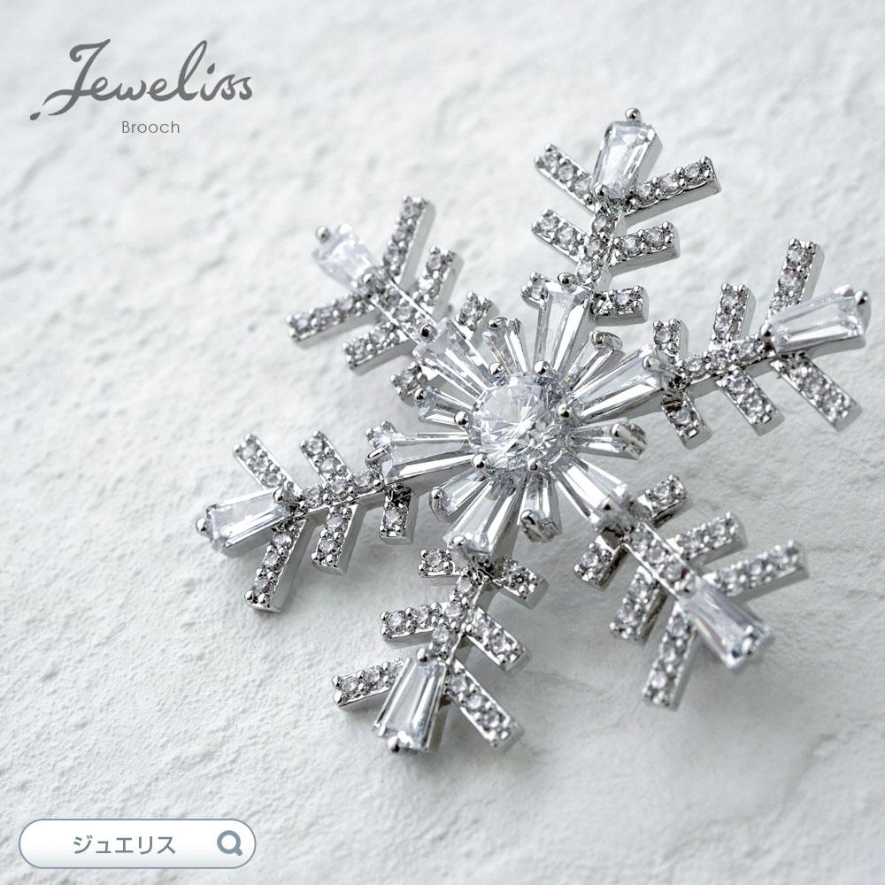 Jeweliss 雪の結晶 スノーフレーク クリスタル ブローチ ジュエリス クリスマス アクセサリー