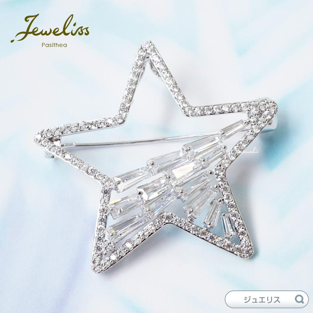 Jeweliss メテオール 星 クリスタル ブローチ ジュエリス