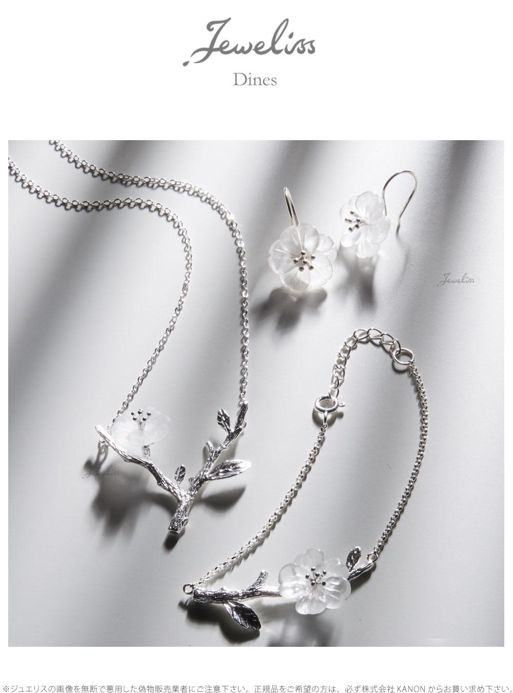 Jeweliss 花 フラワー 水晶 クリスタル スワロフスキー ジュエリス  オシャレ かわいい
