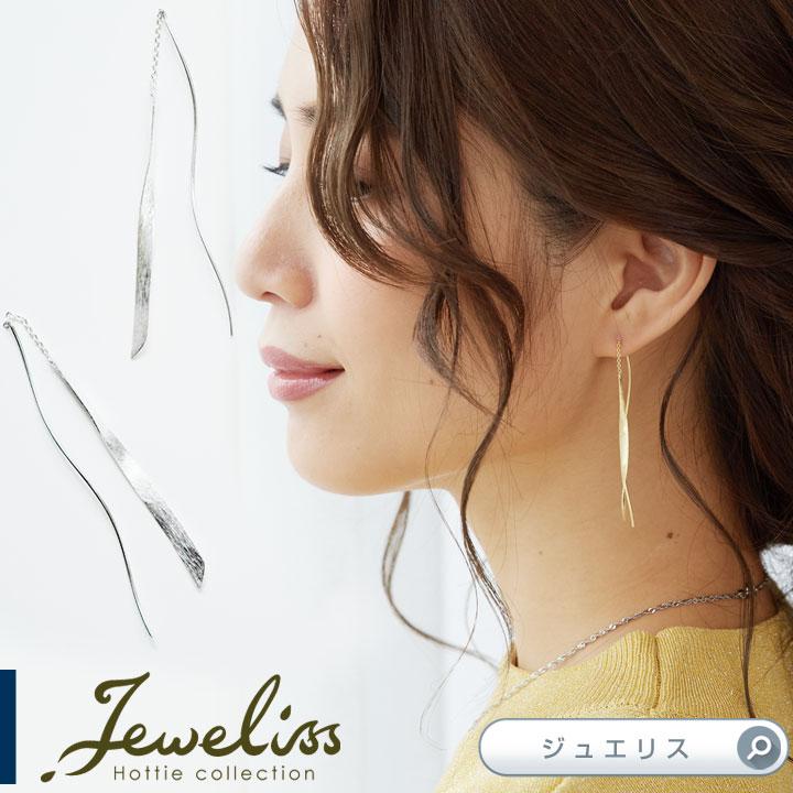 Jeweliss メリナ 天然石 淡水 パール ピアス ジュエリス