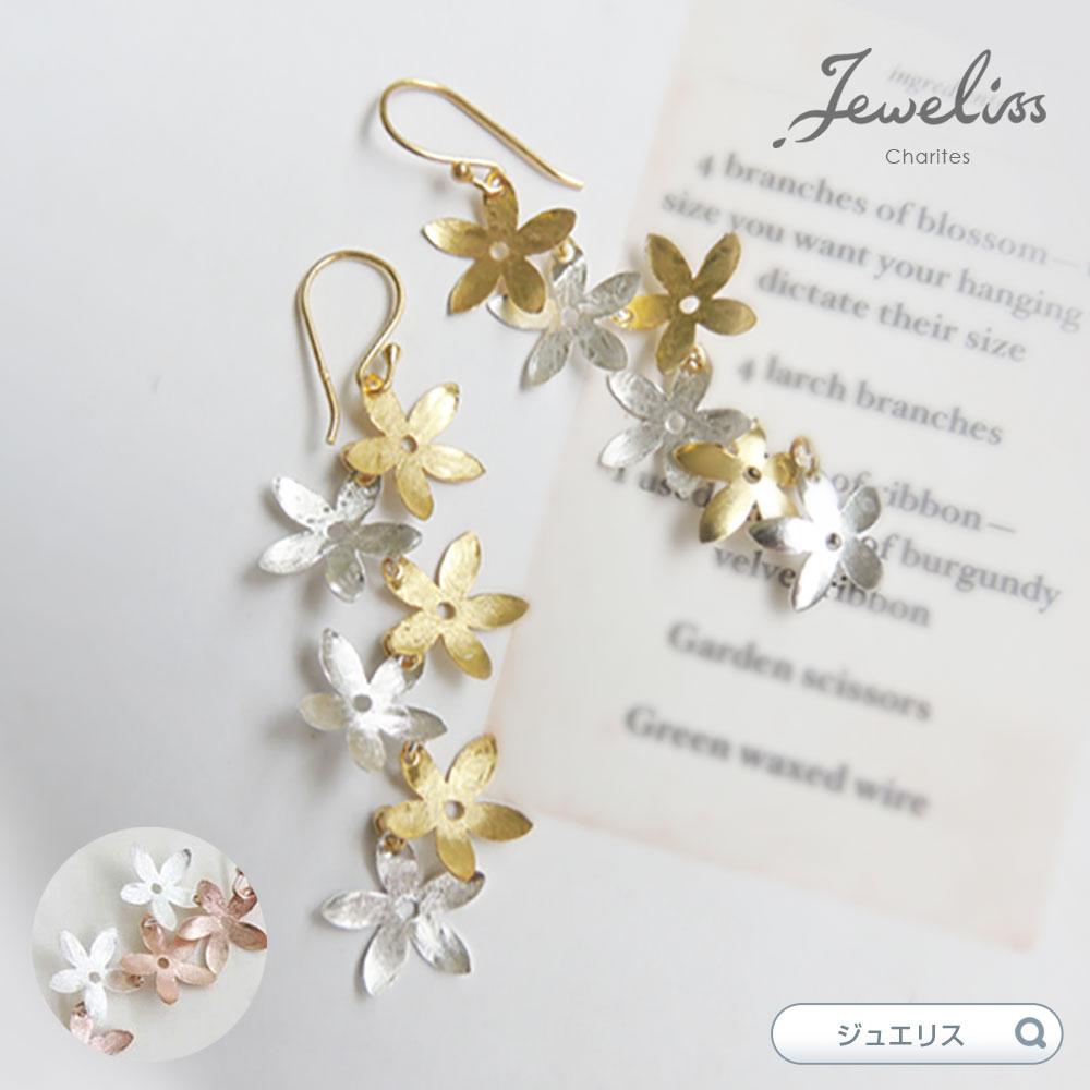 Jeweliss ブラッサム フラワー フック ピアス bloss ゴールド シルバー ピンクゴールド 桜 花 揺れるピアス ジュエリス