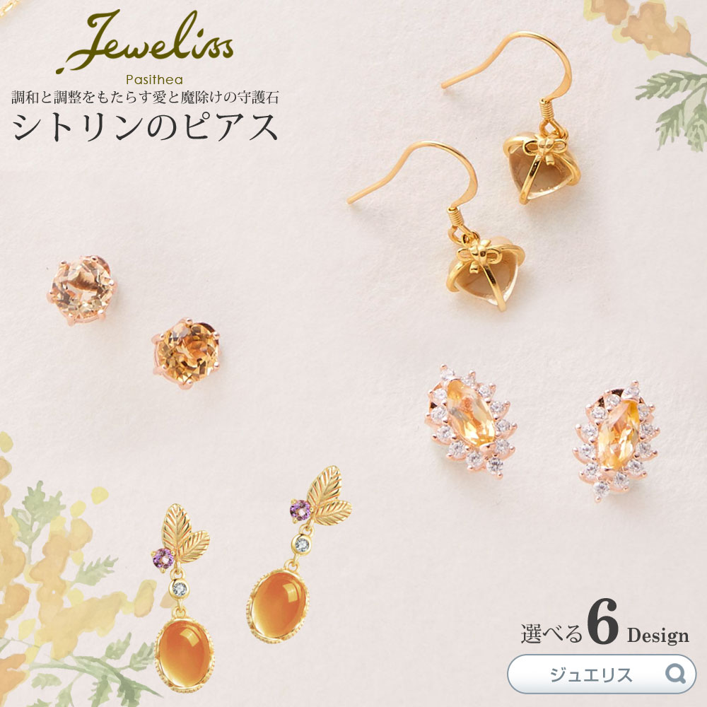 Jeweliss 8種類から選べる 天然石 シトリンのピアス ジュエリス
