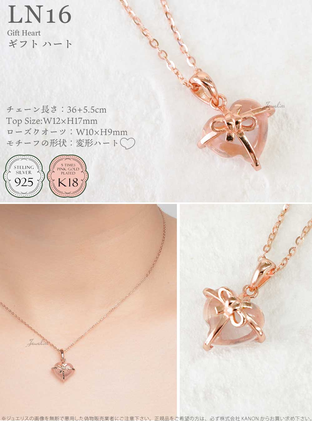 Jeweliss ジュエリス ギフト ハート ローズクオーツ 10月 誕生石 ネックレス 着用
