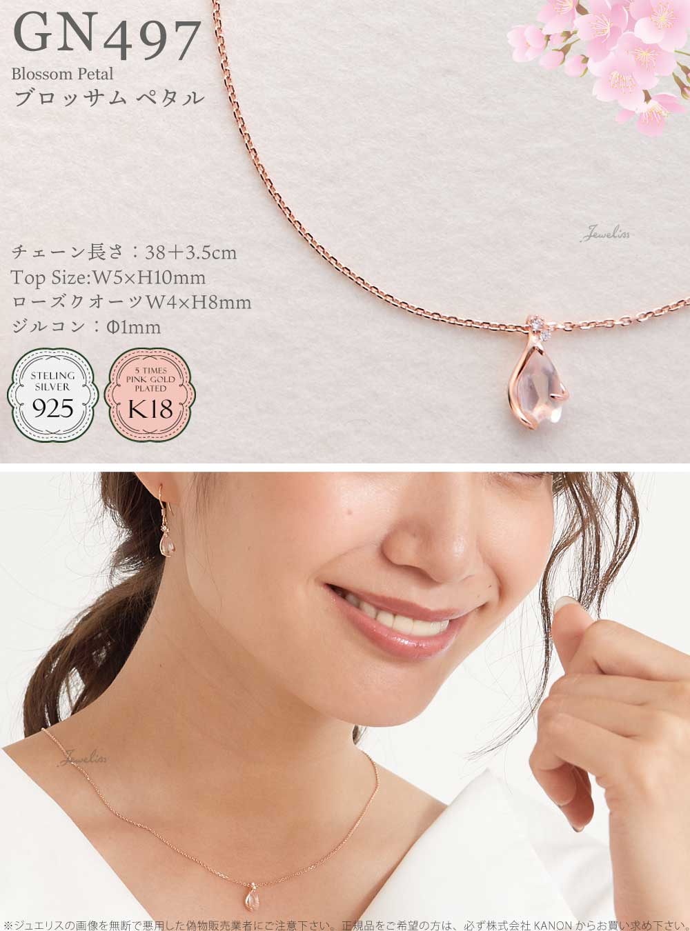 Jeweliss ジュエリス 桜の花びら ローズクオーツ 10月 誕生石 ネックレス