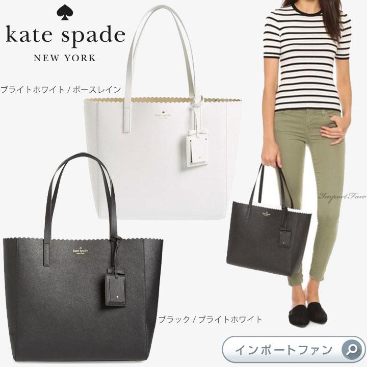 Kate Spade ケイトスペード ケープ ドライブ ハリー スカラップ レザー トート バッグ cape drive hallie scalloped leather tote 正規品