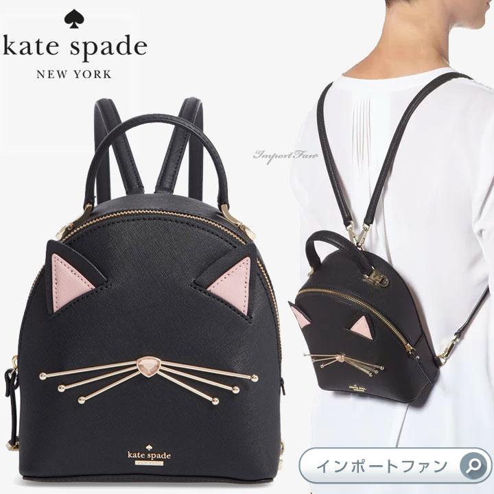 Kate Spade ケイトスペード キャッツ ミャオ ビンクス バックパック Cat's Meow Binx