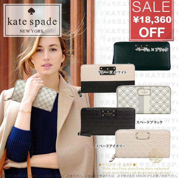Kate Spade ケイトスペード ウェル スレイ ペン プレイス ウォレット 長財布