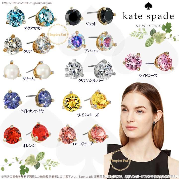 6e5663c62f1 Kate Spade ケイトスペード ライズ&シャイニー スモール ピアス Rise and Shine Small Studs Earrings  正規品 □ 日本未発売!