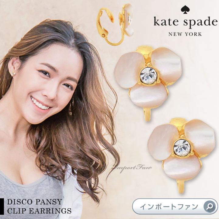 Kate Spade ケイトスペード ディスコ パンジー クリップイヤリング