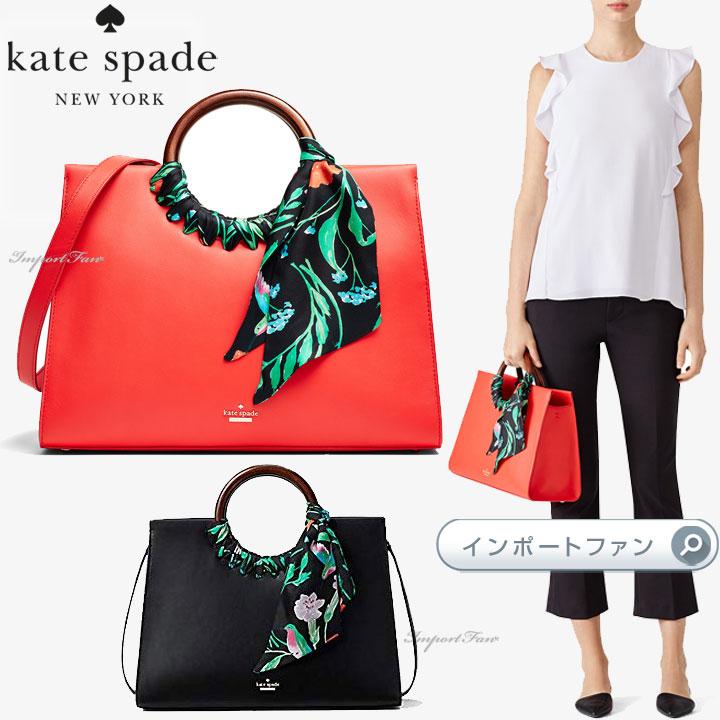 Kate Spade ケイトスペード リッジフィールド ストリート カタリナ ハンドバッグ Ridgefield Street Katarina