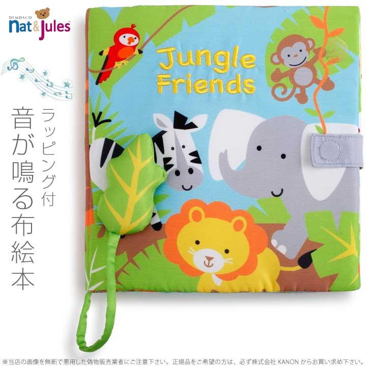 Nat&Jules ベビーギフト 出産祝い プレゼント サウンドブック Jungle Friends ジャングルの仲間たち 布絵本 知育玩具 音が鳴る
