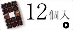 炭のチョコラ12個入り
