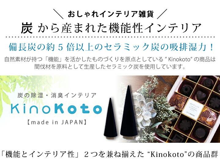 炭の除湿・消臭インテリア KinoKoto