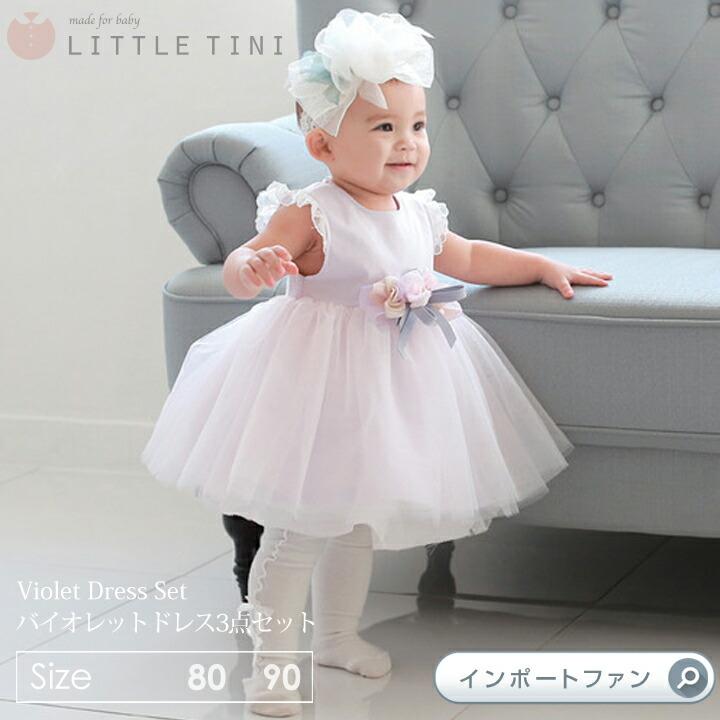 LITTLE TINI リトルティーニ バイオレット ベビー ドレス セット