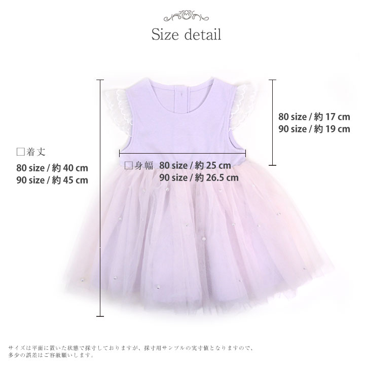 LITTLE TINI リトルティーニ バイオレット ベビー ドレス サイズ表 border=