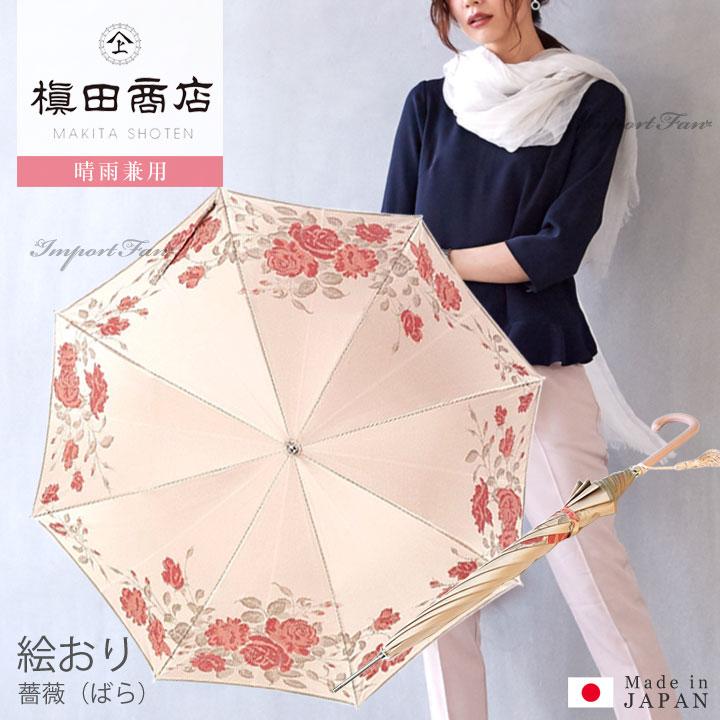 槇田商店 高級 長傘 絵おり バラ 晴雨兼用 雨傘 防撥水 甲州織 ジャガード