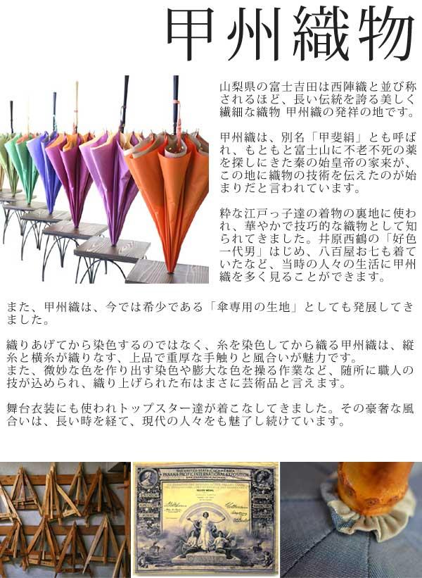 槇田商店 高級 長傘 絵おり 薔薇 バラ 晴雨兼用 雨傘 防撥水 甲州織 ジャガード