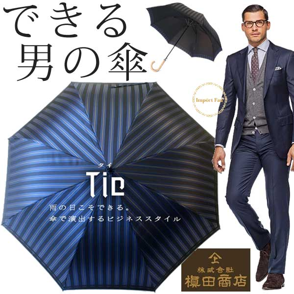 甲州織 傘