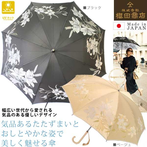 槇田商店 高級 長傘 絵おり 花 晴雨兼用 雨傘 防撥水 甲州織 ジャガード