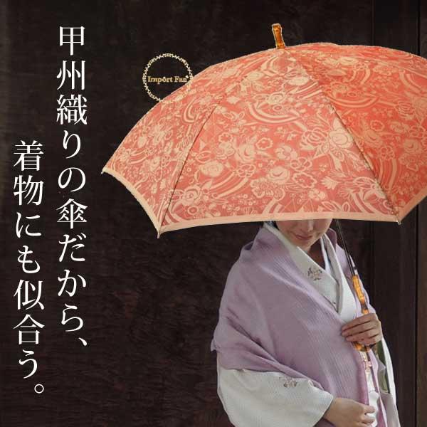 槇田商店 高級 長傘 Kirie 切り絵 更紗 雨傘 防撥水 甲州織 ジャガード