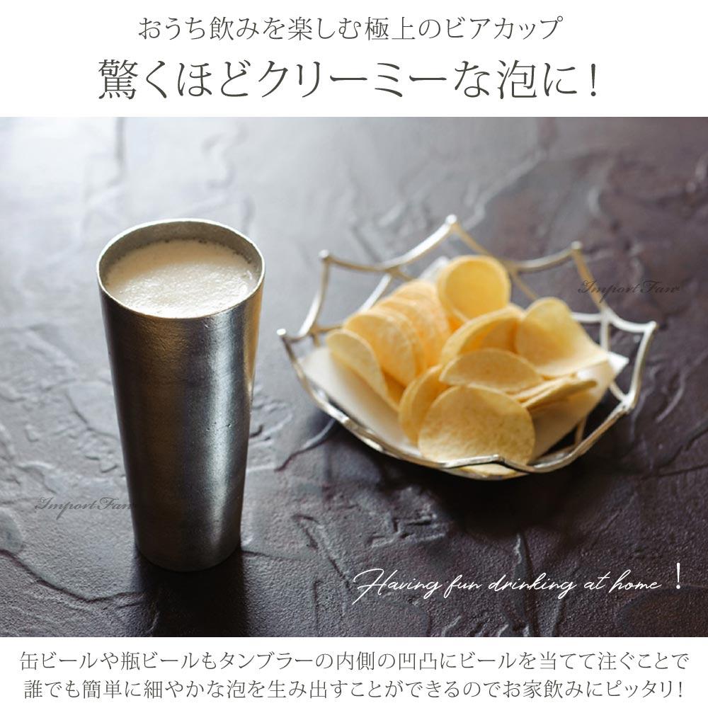 能作 ビアカップ ビール グラス L
