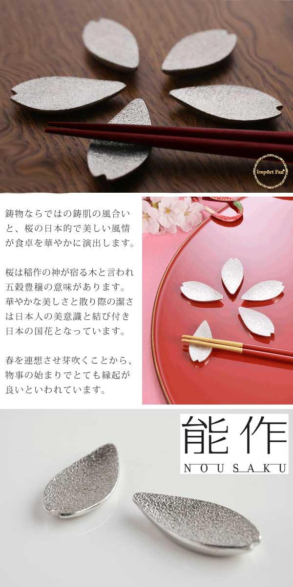 能作 さくら 桜 箸置