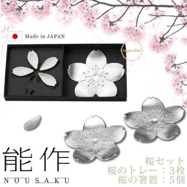 能作 桜 さくら 箸置 トレー