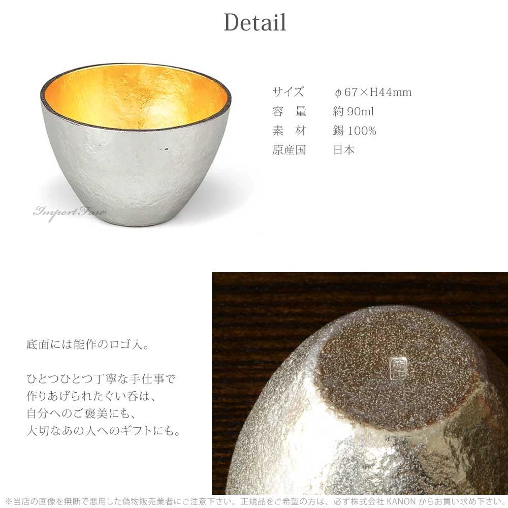 能作 片口 ぐい呑 金箔+錫 酒器 3点セット 桐箱入 お猪口 日本酒 錫 100% 日本製