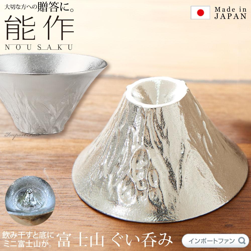 能作 ぐい呑 富士山 FUJIYAMA 世界遺産 日本酒 錫 100% 日本製