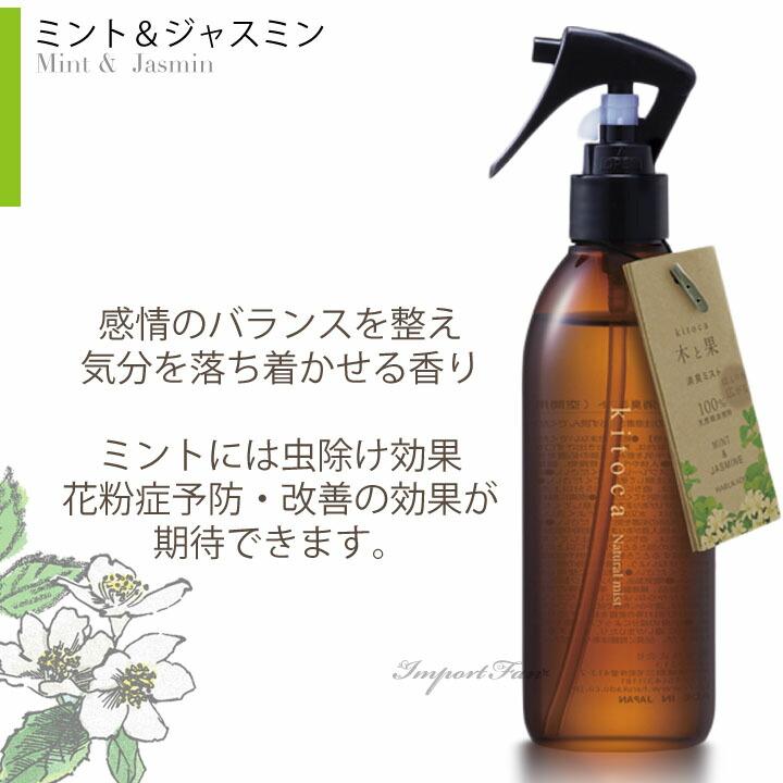 クローゼット 玄関 消臭 芳香剤 木と果 アロマ 消臭スプレー