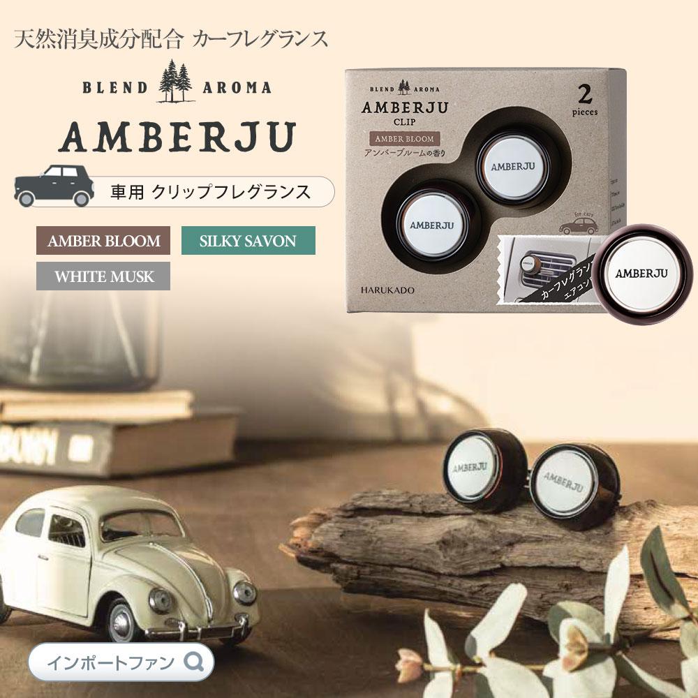 アンバージュ 車の 消臭 クリップ 消臭剤入り カーフレグランス カークリップ 3種の香り