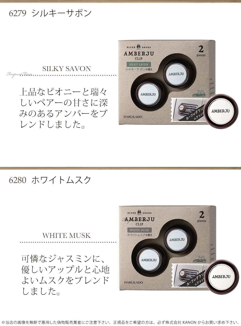 アンバージュ ルームフレグランス  リードデュフューザー 3種の香り 消臭 芳香 アロマ ムスク