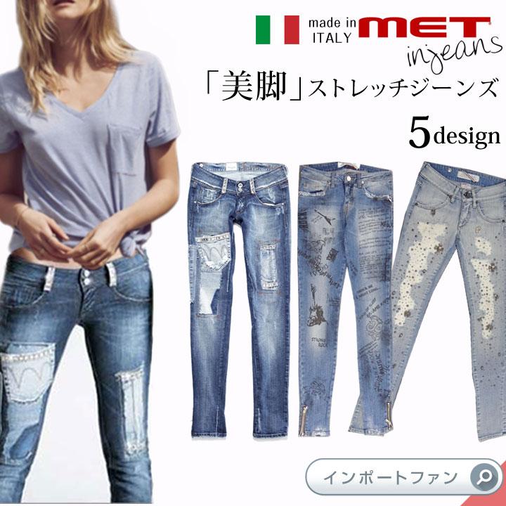 MET 正規品 スワロがきらめく美脚ジーンズ デニム イタリア製 メット
