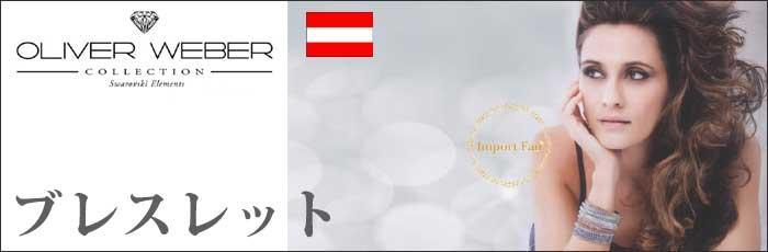 オリバーウェバー OLIVER WEBER ブレスレット