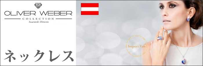 スワロフスキー × OLIVER WEBER ピアス クリスタル オリバーウェバー
